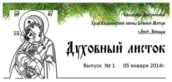 """Приходская газета """"Духовный листок"""""""